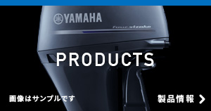 PRODUCTS - 製品情報